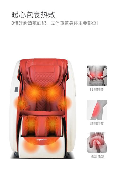 锐珀尔按摩椅SR-A9L-4D